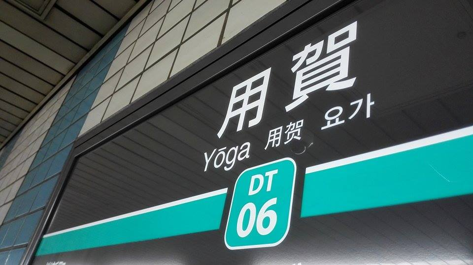 Yoga from Japan to the World~Yoga Town in Japan~